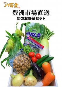 野菜詰合せセット、果物詰合せセット