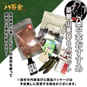山葵丼・わさび丼・豊洲市場詰合せ