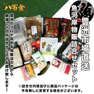 豊洲市場お取り寄せセット、豊洲市場詰合せギフト、山葵丼セット、わさび丼セ